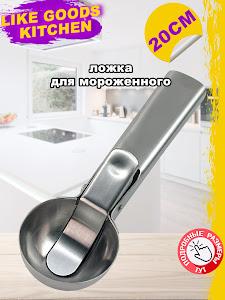 Ложка для мороженого серии Like Goods, LG-12029