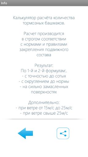 Расчёт тормозных башмаков. - screenshot