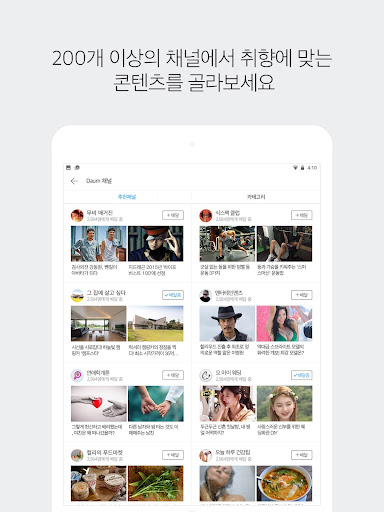 다음 - Daum screenshot 10