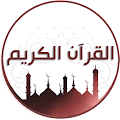 القرآن كامل صوت و صورة - Quran