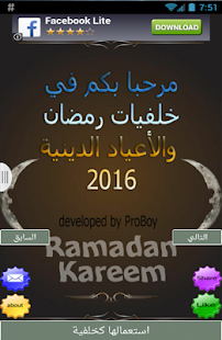 wallpaperz ramadan hd - screenshot
