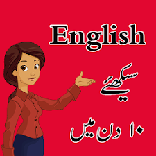 Learn English in Urdu Best App