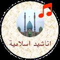 App احلى اناشيد ورنات اسلامية APK for Kindle
