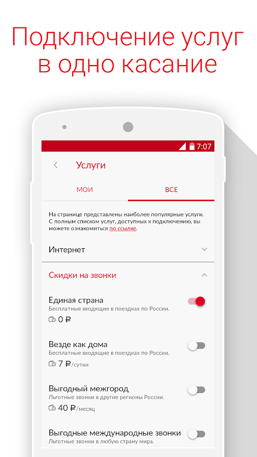 Мой МТС Screenshot 12