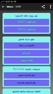 App تعلم اللغة الإنجليزية APK for Kindle