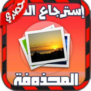 Download Download استرجاع الصور المحذوفة 2017 for PC on Windows and Mac for Windows Phone