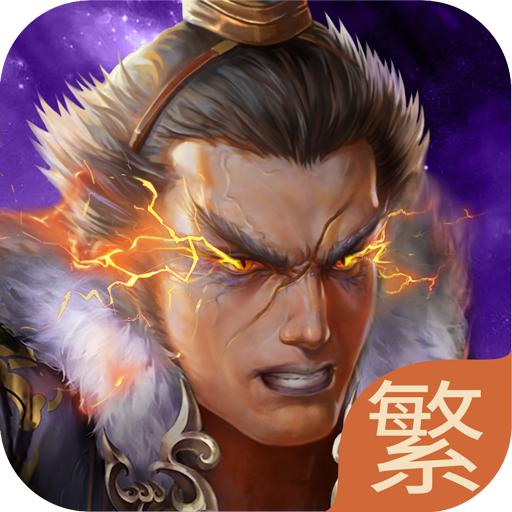 拇指三國志online-中文三國志英雄經典策略戰爭網路遊戲 (game)