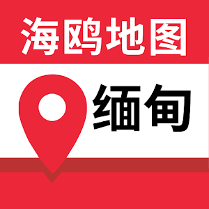 Download 缅甸地图 for Windows Phone