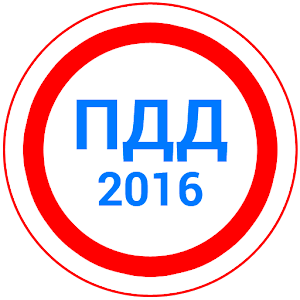 App Билеты ПДД 2016 APK for Windows Phone