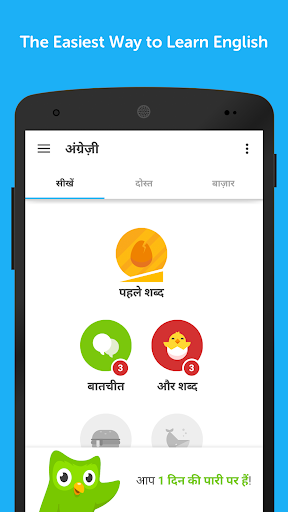 Learn English with Duolingo screenshot 1