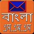 App বাংলা এস এম এস কালেকশন APK for Kindle