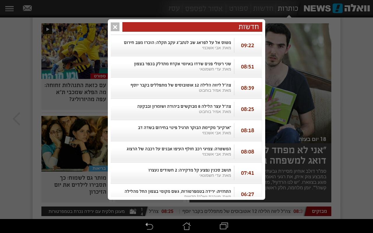 וואלה!NEWS Screenshot 11