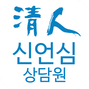 Download 청인 힐링바이오 신언심 모바일 명함 For PC Windows and Mac