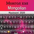 Mongolian Keyboard 2020