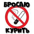Бросаю курить APK for Bluestacks