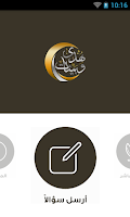 Screenshot of تطبيق هدى وبينات