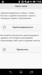 Такси Казбек г. Хасавюрт - screenshot