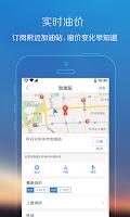 Screenshot of 腾讯地图(首款零流量模式地图)-map  gps qq 微信