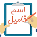 Download اسم فامیل APK on PC