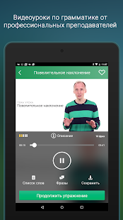Английский с Puzzle English Screenshot