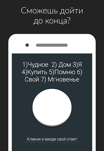 Белая кнопка: не советую нажимать на меня screenshot 2