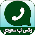 App واتس آب برقم سعودي APK for Windows Phone