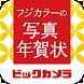 フジカラーの写真年賀状(富士フイルム公式年賀状アプリ)