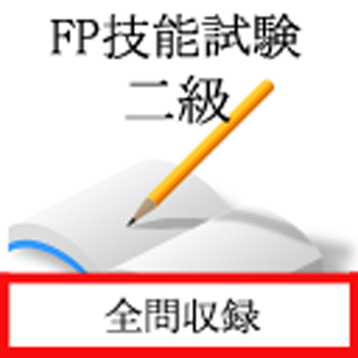 FP技能士2級(FP協会試験) (app)