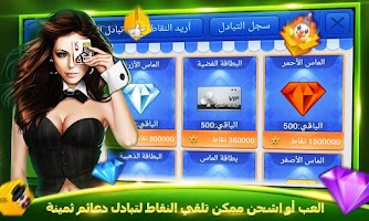 Screenshot of بوكر تكساس بويا(texas poker)