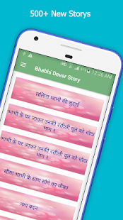 2017 Bhabhi dever sachi kahani APK for Bluestacks