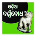 App Odia Barnabodha with Audio APK for Kindle