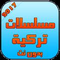 App مسلسلات تركية بدون نت Prank apk for kindle fire