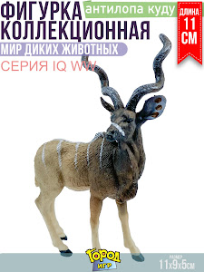 "Игрушка-фигурка серии ""Город Игр"", антилопа куду XL"