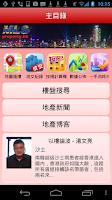 Screenshot of 地產資訊網