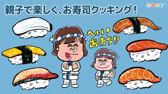 Download 親子でお寿司料理!キッチンおすしやさん APK to PC