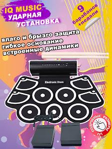 Музыкальный Инструкмент серии Город Игр, Барабаны N3