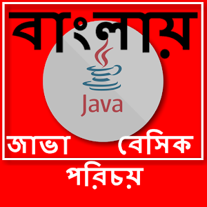 Download Java Basic For PC Windows and Mac