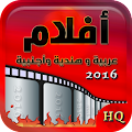 Free Download أفلام 2016 APK for Blackberry