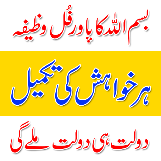 Bismillah ka Wazifa (app)