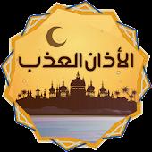 Download أوقات الصلات - Prayer time APK for Android Kitkat