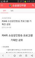 Screenshot of 소상공인마당