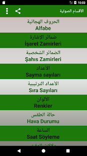 App الشامل في تعلم اللغة التركية APK for Kindle