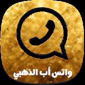 الواتـس أب بلس الذهبي | الإصدار الجديد