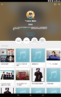 Screenshot of KKBOX
