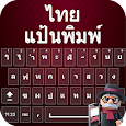 Thai Keyboard 2018: Thai Typing