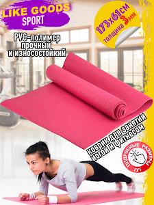 Коврик для йоги,GD-11671