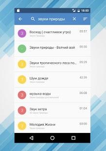 Free Музыка ВК Вконтакте APK for Windows 8