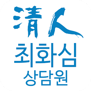 Download 청인 힐링바이오 최화심 모바일 명함 For PC Windows and Mac