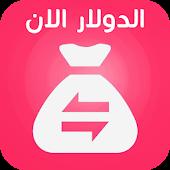 سعر الدولار في مصر لحظه بلحظه APK for Lenovo