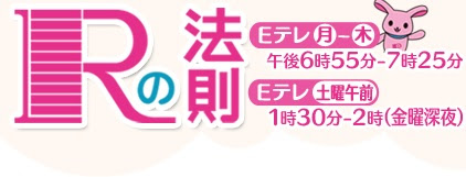 (TV-Variety)(720p) Rの法則 R no Housoku 150610 ~ 150707
